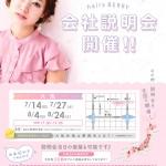 7月8月大阪会場